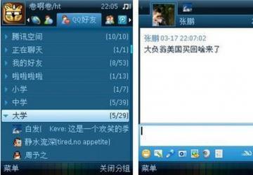 科技来电:塞班版手机QQ停服 Cyanogen大裁员