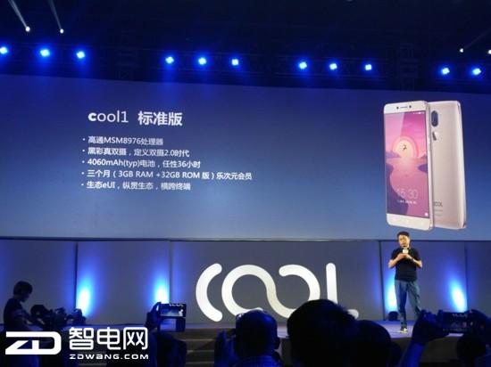 尾声:价格惊爆!COOL1手机共三个版本