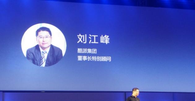 董事长特别顾问刘江峰讲述了乐酷合作的未来发展前景