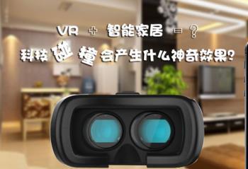 VR+���ܼҾ�=�� ��˿������ʲô��Ļ���