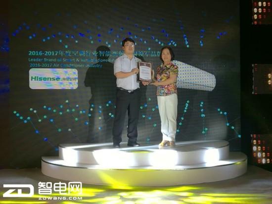 """技术、创新""""两手抓"""" 海信空调揽获两项行业年度大奖"""