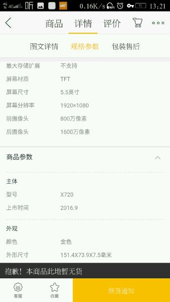 资讯快车:1799元 猪队友苏宁曝光乐Pro3全部参数