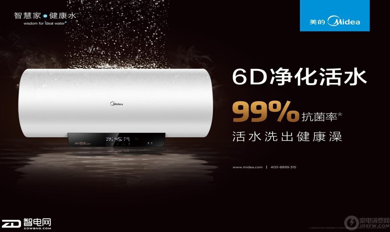 """健康""""零距离"""" 美的6D净化活水热水器沐浴新观"""