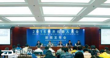 2016世界机器人大会即将开幕