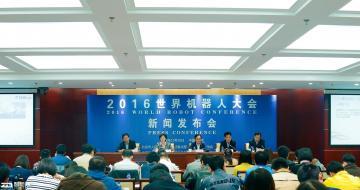 2016世界机器人大会将于21日召开 展期延至5天