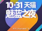 资讯快车:400万神秘买家揭晓 天猫冠名魅蓝之夜演唱会