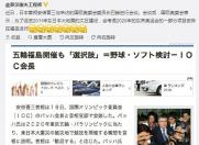 资讯快车:日本想把奥运会项目一部分放在福岛