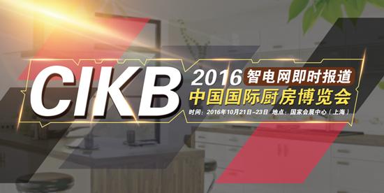 2016中国国际厨房博览会 现代化厨房的盛会