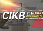 2016年中国国际厨房博览会CIKB2016