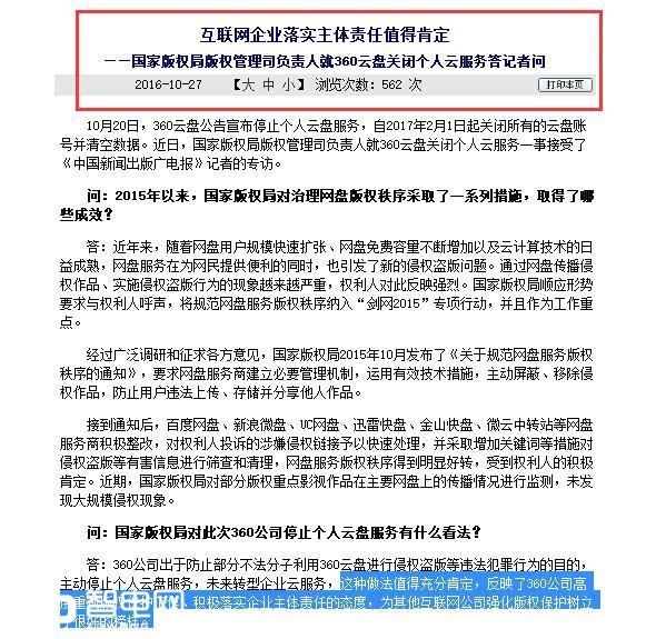 资讯快车:国家版权局为360主动关云盘点赞