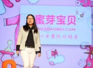 从蜜芽融资成功 看母婴电商产业发展现状