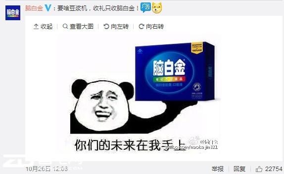 """资讯快车:一条豆浆机微博引发的""""百团大战"""""""