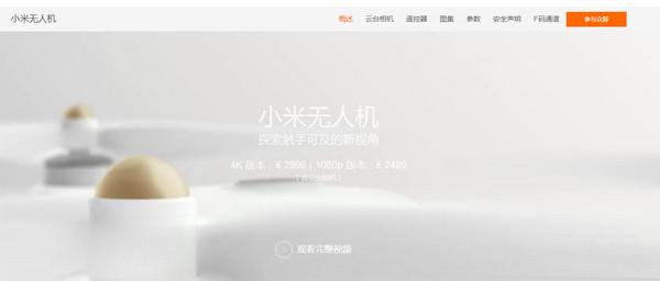 资讯快车:网曝小米无人机成烂尾项目 彻底停摆