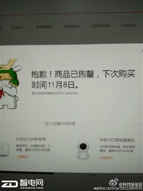 资讯快车:小米note2开售火到爆 网友抢不到怒骂雷军