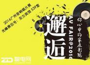 光峰家庭影院系列将亮相2016广州音响唱片展