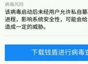 资讯快车:耍流氓 淘宝威胁用户安装阿里钱盾