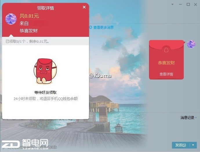 资讯快车:普大喜奔 新版PC端QQ支持抢红包