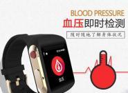 物联网穿戴式智能血压计 用的方便 测得精准