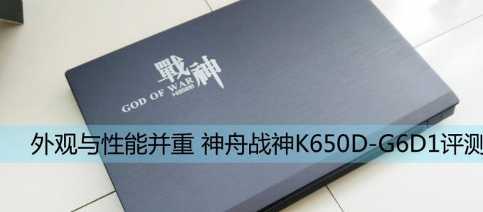 外观与性能并重 神舟战神K650D-G6D1评测
