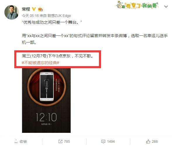 ZUK Edge ,联想手机,手机市场