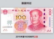 卖饺子的二货 不懂新版人民币 真币当假币