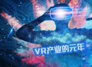 2016是VR产业的元年 究竟是红海还是蓝海?