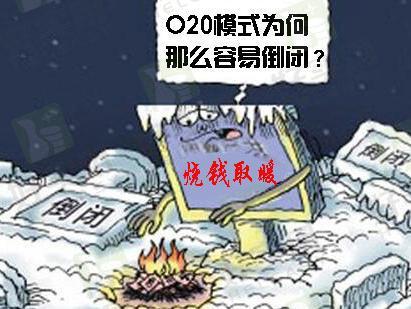 O2O遭遇资本寒冬  2017年O2O的发展方向如何?