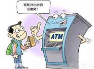 ATM转账24小时内可撤销 背后的利与弊