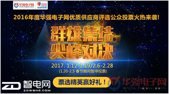 """2016年度华强电子网优质供应商评选""""公众投票""""火热来袭!"""