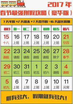 2017年春节,海尔冰箱,海尔