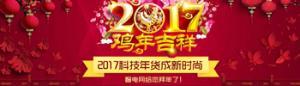 金鸡贺岁迎新春 2017科技年货成新时尚