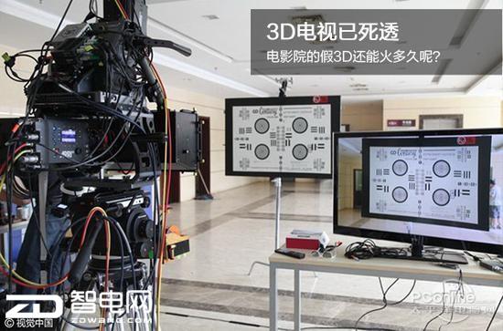 3D电视已死透 电影院的假3D还能火多久呢?