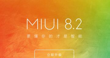 MIUI 8.2稳定版今起推送升级,首批支持24款机型