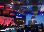 照亮中国家电制造,工匠之光颁奖典礼在京召开