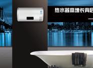 热水器高增长背后存安全隐患 高端化创新成热点