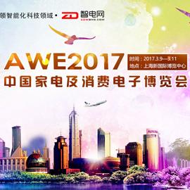 2017中国家电及消费电子博览会(AWE2017)