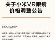 侃哥:小米VR涨价100 董明珠再上头条