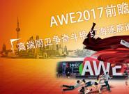 AWE2017前瞻:高端厨卫争奇斗艳 红海逐鹿谁主沉浮?