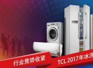 行业竞势收紧 TCL 2017年冰洗凭何实现500万台?