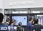 AWE2017:LG带来蒸汽衣物护理机