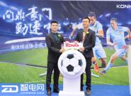 足球营销新玩法,康佳球迷协会正式成立