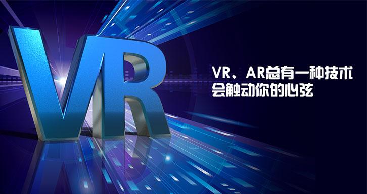 VR、AR总有一种技术  会触动你的心弦