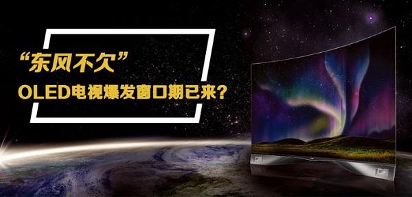 """""""东风不欠"""" OLED电视爆发窗口期已来?"""