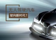 无人驾驶汽车 驶向新时代?