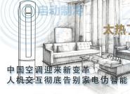 中国空调迎来新变革  人机交互彻底告别家电伪智能