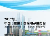 2017中国(深圳)国际电子展览会