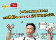 黄小厨与TCL联手 带你开启真好生活之旅