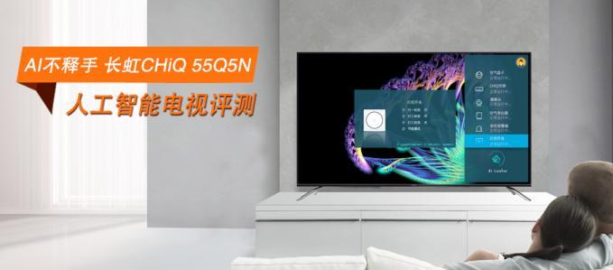 AI不释手 长虹CHiQ 55Q5N人工智能电视评测