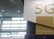 科技来电:广东联通首个5G基站开通 马云绿公司年会演讲