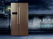 冰箱市场增长乏力 企业破局举步维艰